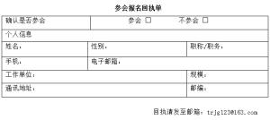 2017河北省生猪养殖 废弃物资源化利用高峰论坛