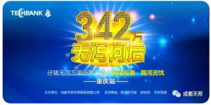 """仔猪无泻万里行第二季之""""无泻问后""""重庆站热情召开"""