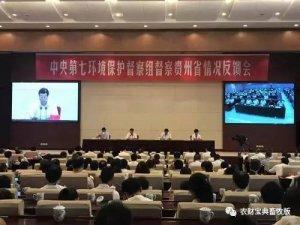 吉林、浙江、山东等8省的养猪人注意了!8月起,第四批中央环境保护督察将陆续进驻
