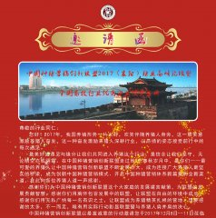 中国种猪营销创新联盟2017(襄阳)猪业高峰论坛