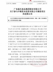 温氏股份:投资公司出资10亿元,参与中粮