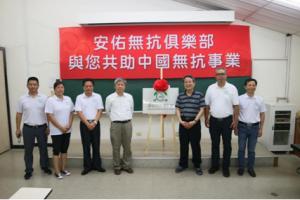 满腔热忱推无抗,位卑未敢忘忧国――安佑无抗俱乐部在台湾成立