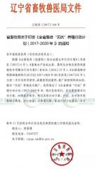 """辽宁省开展推进""""无抗""""养殖行动"""