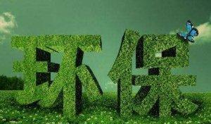 总理签署新规10月1日执行!环保部门不可随意乱贴罚单,上封条