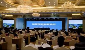 湖南省畜禽养殖废弃物资源化利用会议参会