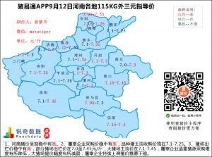 猪易通app9月12日河南猪价走势-稳中有涨