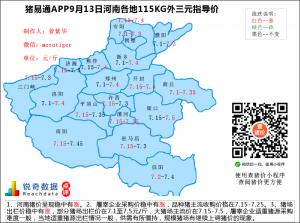 猪易通app9月13日河南猪价走势-稳中有涨