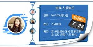 """2017-9-23 """"沉住气"""" 多地跌至7元/斤"""
