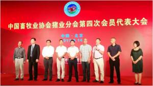 王德根董事长当选中国畜牧业协会猪业分会