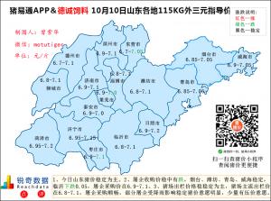 猪易通app10月10日山东猪价走势-稳定为主