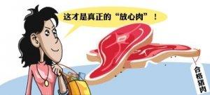守护舌尖上的安全 猪肉来源可追溯吃起来更放心
