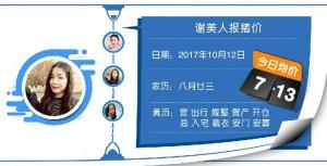 """2017-10-12大部分地区降温 猪价会借此""""东风""""上涨吗?"""