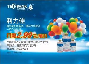 案例分享 | 北京某猪场PED腹泻成功防控分享