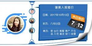 """2017-10-13 猪价又跌""""一分"""" 月底将迎来转机?"""
