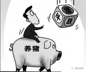 进入10月中下旬后,猪价会有一个稳中上涨阶段?