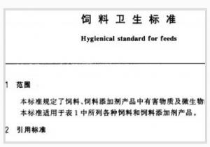 新版《饲料卫生标准》发布
