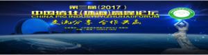 第三届(2017)中国猪业(珠海)高峰论坛会议