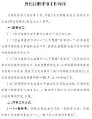 农业部发布《兽药注册评审工作程序》