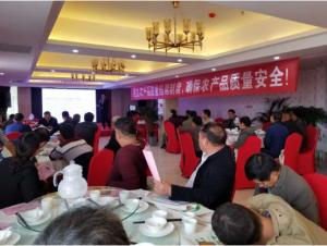 诸美集团在正阳县举行农垦农产品质量追溯体系推广培训