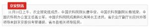 京安快讯-农业部党组成员、中国农科院院