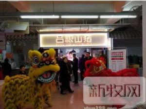 山西省首家可追溯猪肉品牌登陆太原 吕粮山猪遭疯抢