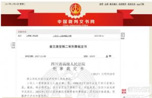四川农业厅原副厅长受贿1800万 27家动保