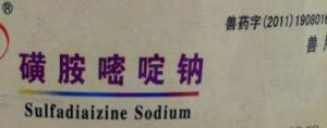 猪老板请注意,磺胺跟磺胺不一样!磺胺这