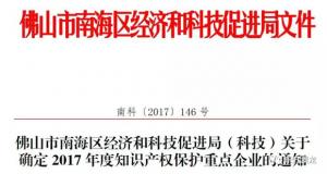 【喜讯】恭贺东方澳龙顺利通过知识产权管理规范认证