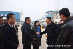河北裕丰京安养殖有限公司院士工作站签约