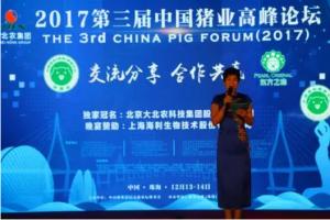 猪界大咖云集珠海共谋猪业发展 科信药业蓝圆转阴助力养猪强国