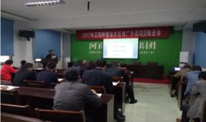 河南省正阳种猪场全国基层畜牧业技术 推