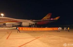 1093头种猪搭乘包机从美国抵达广州白云机