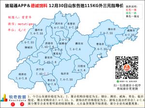猪易通app12月30日山东猪价走势-稳定为主