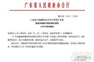 2018年在广东怎么养猪?看广东农业厅新出台的畜禽资源化利用方案