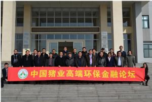 热烈祝贺首届中国猪业影响力年度论坛筹备会顺利召开