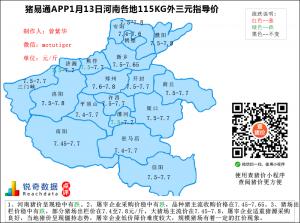 猪易通app1月13日河南猪价走势-局部微跌