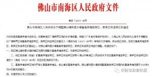 最新通知:广东这个地方调整为禁养区,2018年3月底前完成搬迁每头猪奖励60元!