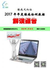 【猪病风向标】2017年年度猪病检测数据解