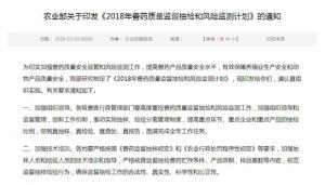 【广东唯一】东方澳龙连续四年荣登农业部兽药质量抽检红榜