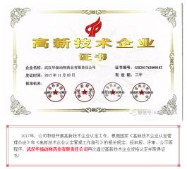 热烈祝贺武汉华扬再次通过高新技术企业资格认定!