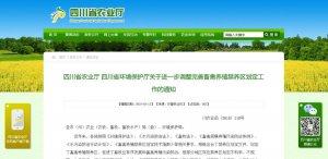 点赞!四川省重新审核畜禽禁养区划定范围