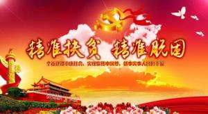 """【聚焦】丨铁骑力士产业扶贫 插上江口脱贫""""翅膀"""""""