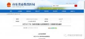 四川、山东、广西共公布29家省级饲料生产
