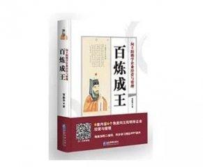 好书推荐 《百炼成王》 ――向王阳明学企业经营与管理