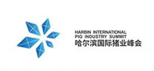 2018(首届)哈尔滨国际猪业峰会