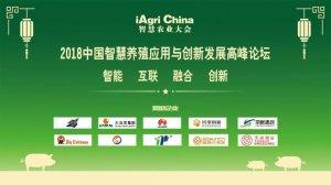 2018中国(上海)智慧养殖应用与创新发展高峰论坛圆满
