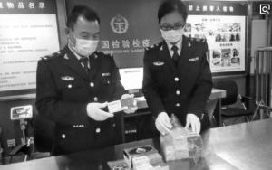 深圳罗湖口岸:截获荷兰产猪伪狂犬疫苗