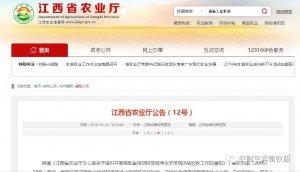 9家养殖场入选江西省首批猪伪狂犬病净化