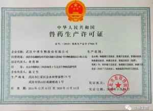 武汉中博细菌灭活疫苗(含冻干灭活疫苗)生产线获GMP证书和生产许可证
