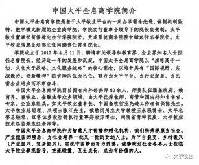 """4月14日,相约太平――太平牧业""""文化系统落地观摩交流会"""""""